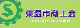 東温市商工会
